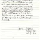 20150606 18期E組クラス会文章